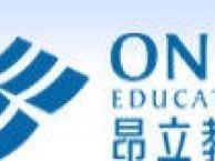 长宁昂立日语,由交大承办的专业日语培训学校