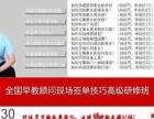 早教中心运营管理上海开讲啦!