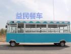益民厂家直销 多功能小吃车移动售货车