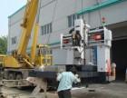 东莞搬迁公司 随车吊机 搬运工厂 机械移位 货柜装卸等