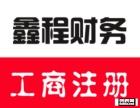 镇江本地区专业低价代理代办快速办理手续