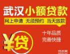 武汉小额贷款需要满足哪些条件才能办理