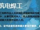 上海建筑电焊工证复训,电焊工考证培训