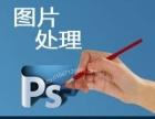 深圳南山淘宝美工培训班