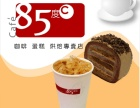 85度c蛋糕烘焙加盟