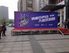 长沙会议背景 舞台背景搭建出租