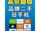 西安高价回收二手手机