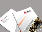 泰安专业广告制作印刷 泰安宣传册画册