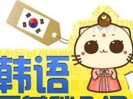南通帝仁教育韩语培训班零基础培训学会为止