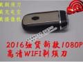 无线WIFI真剃须刀摄像机手机电脑WIFI远程实时监控