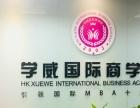 MBA考研:知识点记忆法,宁波学威教育