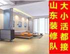 北京專業刮膩子粉刷貼墻地磚及局部維修