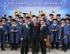 东莞在职MBA企业管理哪个好?