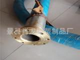 生产优质大口径钢丝编织胶管 大口径法兰式
