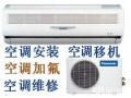 松江空调维修专业空调维修专业空调维修加氟