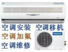汉中全新二手空调出售 出租 维修 回收