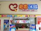 蜜雪冰城加盟费/全国较火冰淇淋/冰淇淋奶茶店加盟