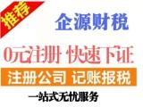 包头公司注册 变更 注销 年检 财务代理 资质代办 商标