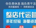 南京本地代运营淘宝代运营天猫拼多多代运营运营淘宝