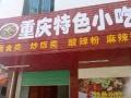 免费试学一天?重庆50强陈氏牛肉面小面技术学习加盟