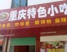 免费试学一天重庆50强陈氏牛肉面小面技术学习加盟