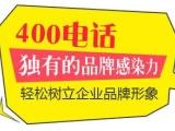 申請400號碼,懷化企業在線申請,運營商直簽