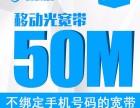 合肥移动光纤宽带17年4季度套餐单宽带360一年