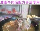 淮南牛肉汤技术加盟 济南众宝餐饮技术加盟