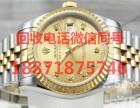 芜湖市区高价回收劳力士手表 正规高价快速回收手表