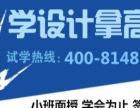 长沙专业平面设计培训班,学全面平面广告技能