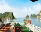 【特价】越南下龙湾双飞六日游