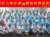 2020年2月29日在广州举办针刀微创新鲜解剖公益研修班