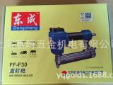 批发电动工具气动工具东成FF-F30直钉枪装修必备假一罚十