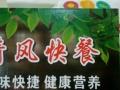 清风快餐黄焖鸡盖饭盖面炒饭