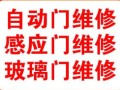 上海自动门维修保养-感应门维修安装-门禁维修-质保1年