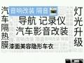 滨州安装记录仪 导航DVD专业店!专业技术支持