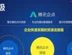江西腾讯企业QQ,新企点