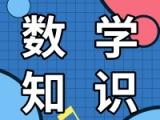 成都温江区文庙附近迈思数学专注小学初中高中数学