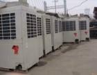韶关回收二手空调 收购二手空调 中央空调设备回收