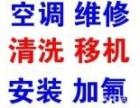 珠海通厕 家电维修空调 空调移机 拆装 买卖空调 拆空调