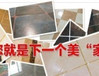 专业瓷砖美缝施工公司, 地砖美缝、各种美缝来电优惠