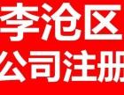 青岛公司注册 代理记账 提供注册地址 出口退税