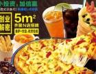 邯郸榴莲裙披萨加盟费多少钱