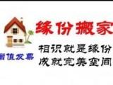 合肥高新区搬家公司 蜀山区缘份搬家家庭公司搬家优惠中