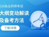 银川执业药师培训中心