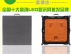 南通LED全彩显示屏生产厂家-美律达科技买一送五