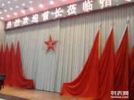 北京会议室舞台幕布报告厅舞台阻燃幕布舞台幕布厂家