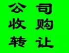 转让深圳科技贸易电子公司 满两年干净