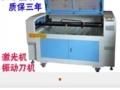 低价转让 雕刻机 基本没用 北京天开 激光切割机