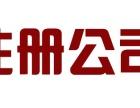 西安市银行开户 无地址注册公司 刻公章 记账报税